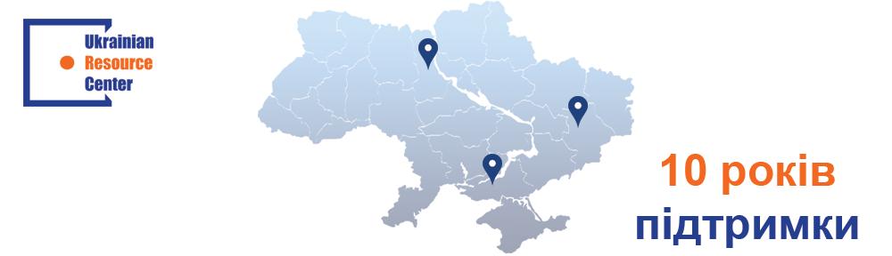 Український Ресурсний Центр